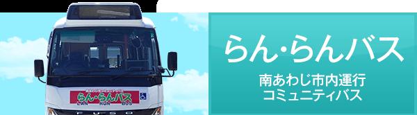 らんらんバス 南あわじ市内運行コミュニティバス