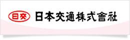 日本交通株式会社
