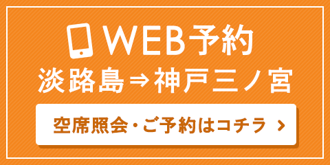 WEB予約淡路島→神戸三ノ宮