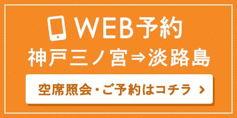 WEB予約神戸三ノ宮→淡路島