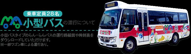 小型バスの運行について