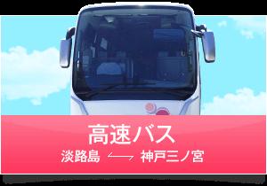 高速バス 淡路島ー神戸三ノ宮